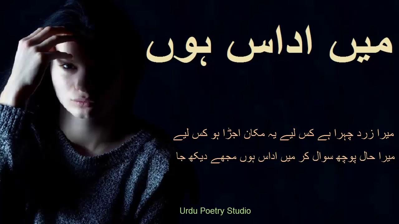 Meri Tishnagi Ka Khayal Kar mein udas hon mujhe dekh ja | Sad Urdu Ghazal