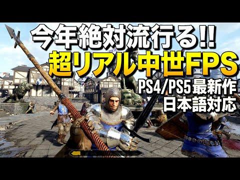 PS4新作!2021年絶対流行る超リアルなBF系中世FPSが凄いッ!|Chivalry2【ゆっくり実況】シバルリー2