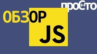 Основы программирования javascript. Программирование javascript для начинающих.
