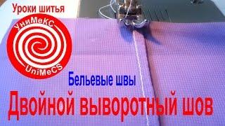 Двойной выворотный бельевой шов - уроки шитья Академии кроя УниМеКС