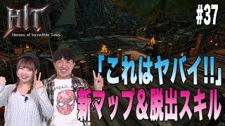 37【HIT】新マップと脱出スキルがヤバイ!【スーピコゲームス】