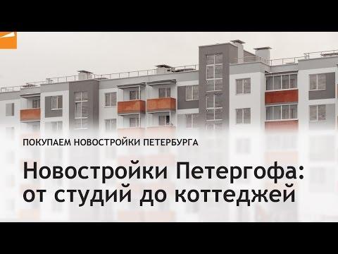 Новостройки Петергофа: от студий до коттеджей