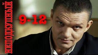 Неподкупный 9-12 серия (2015) HD криминальный сериал фильм боевик детектив