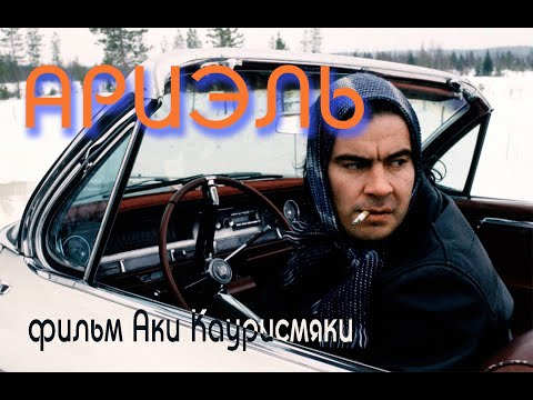 Ариэль (1988) фильм Аки Каурисмяки.