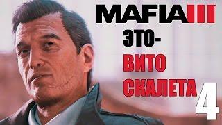ВИТО В МАФИИ 3 ► Mafia 3 Прохождение на русском #4