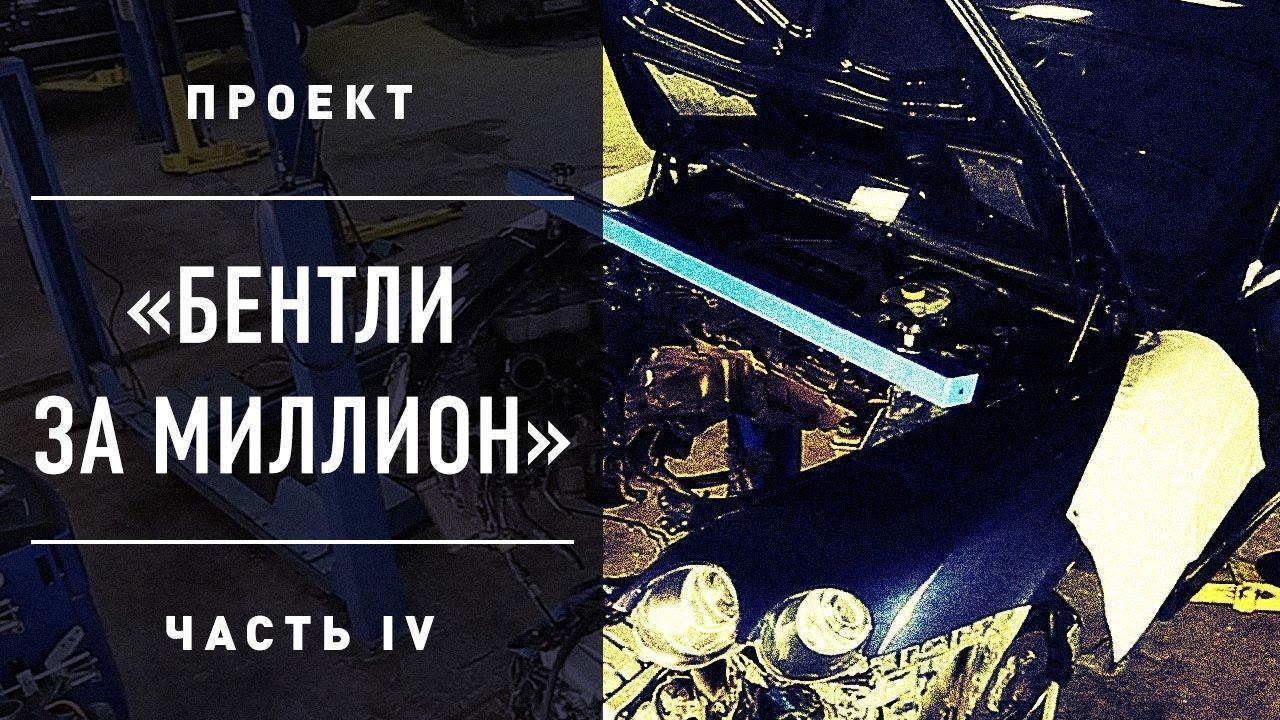 Проект Бентли/Bentley за миллион. Ремонт на 120 тыс. рублей. Часть 4 - Двигатель. Лиса Рулит