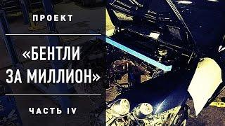 🅰Автопонты. Бентли Bentley За Миллион. Проблемы С Двигателем. Обзор Лиса Рулит.