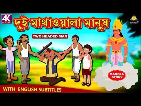 দুই মাথাওয়ালা মানুষ - Two Headed Man | Rupkothar Golpo | Bangla Cartoon | Bengali Fairy Tales