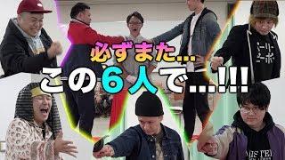 【負けたら脱退】東海オンエア新メンバー決めじゃんけん大会!!!