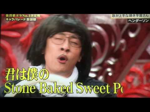 歌が上手い焼き芋屋さん