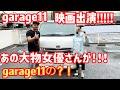 【ハイエース】まさかあの大物女優さんがgarage11の!?︎ 映画 ソワレ出演