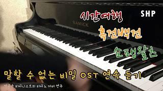 '말할 수 없는 비밀' OST 연속 듣기 l The Secret OST Medley ㅣ 피아노커버 Piano Cover
