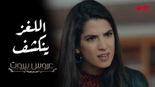 ثريا تواجه فارس بقرار الطلاق ولعبة ليلى تنكشف في عروس بيروت #عروس_بيروت