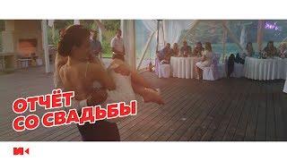 Видео отчет со свадьбы!