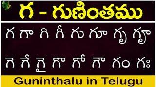 గ గుణింతం   ga gunintham   How to write Telugu guninthalu   Telugu varnamala Guninthamulu