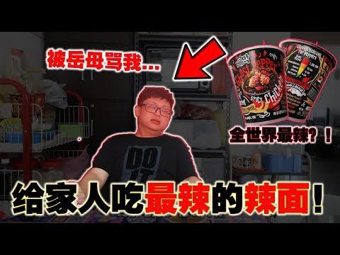 马来西亚推出了最辣的辣面!Daebak Ghost Pepper!又是魔鬼椒?!韩国辣面x15倍也输了!!给全家人吃...岳母吃了后...