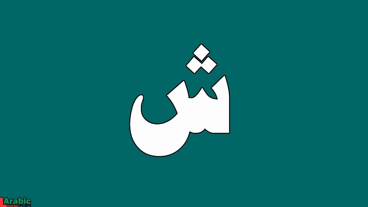 Arabic Alphabet - The 13th letter ش - Sheen شين