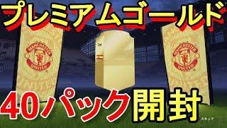 『fifa18 ut』第16pack!6000fifaポイント分!プレミアムゴールドパック40パック開封!