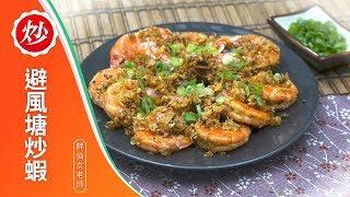炒蝦 避風塘蝦 避風塘炒蝦 宴客下酒菜料理食譜