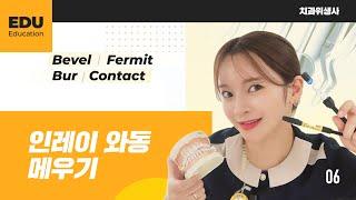 [Edu] 치과위생사 교육 | 인레이 와동 메우기 inlay 관련 꿀팁 영상 1탄 !! (fermit + inlay bur 모양)