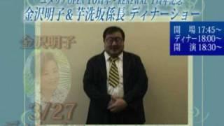 秋田県大仙市『西仙北ぬく森温泉 ユメリア』オープン10周年・リニューア...