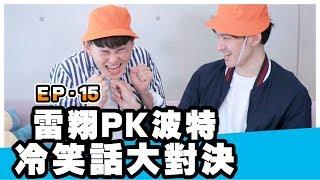 冷笑話挑戰第15集-波特王竟被我反撩成功!!?
