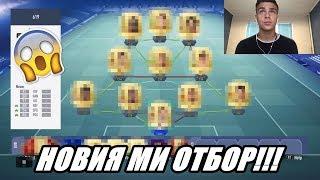 НОВИЯ МИ ОТБОР  ~  1 МИЛИОН И 200 ХИЛЯДИ!!!