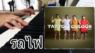 รถไฟ - Tattoo Colour (Piano Cover) | Pleumbluebeans