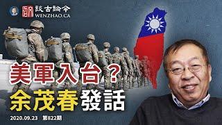驚人方案美軍四個師進駐台灣美國抗中共關鍵推手發話川普為這件事可以犧牲貿易協議文昭談古論今20200923第822期