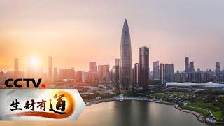 《生财有道》 20200701 匠心创财富——广东深圳:匠心独到 实干兴邦| CCTV财经