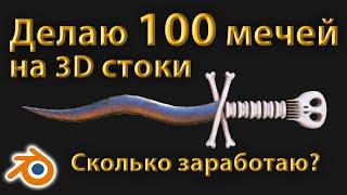 Делаю 100 мечей на 3д стоки • Сколько заработаю? • Blender 2.93 • уроки на русском