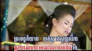 Reatrey Sai Kong (Karaoke)