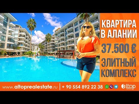 Элитная недвижимость в Турции. Квартира в Алании недорого. Купить квартиру в Турции с бассейном