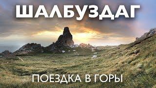 Восхождение на Шалбуздаг, 3800 метров. Дагестан. Поездка в горы.