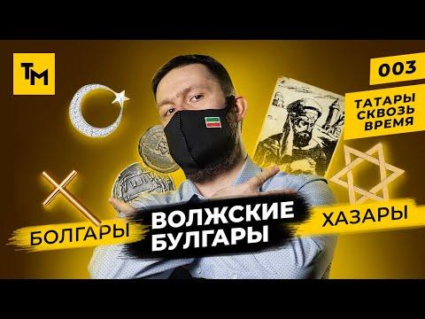 Татары: как связаны болгары, хазары и булгары? | Татары сквозь время