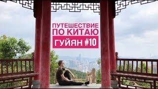 Гуйян/ Путешествие по Китаю #10 贵阳