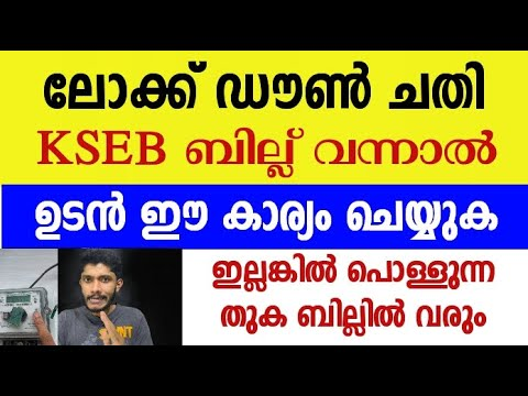 Download KSEB Bill   lock down Cheating   Be careful When You Get Electricity Bill   Check Meter Instantly  