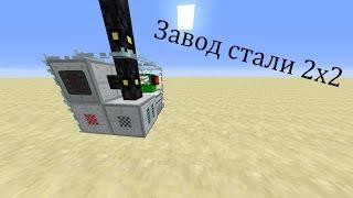 Minecraft Industrial Craft 2 (Завод стали 2x2 блока)(Предметы для постройки: 1) Железный слиток - 1 шт. 2) Доменная печь - 1 шт. 3) Электрический термогенератор - 1..., 2015-12-31T13:57:07.000Z)