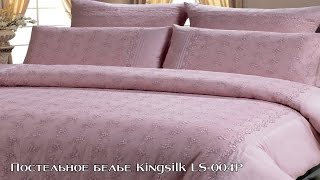 Постельное белье Kingsilk LS-004P в интернет-магазине