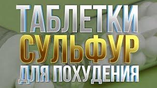 постер к видео ТАБЛЕТКИ ДЛЯ ПОХУДЕНИЯ. СУЛЬФУР