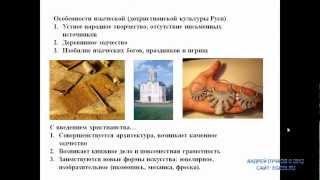 Культура Древней Руси. Подготовка к ЕГЭ по истории