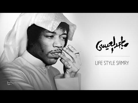 Lifestyle samry  | لايف ستايل سامري