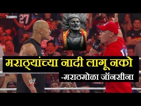 YVK : मराठमोळा जॉनसीना : John Cena Vs Rock WWE Marathi Dubbing