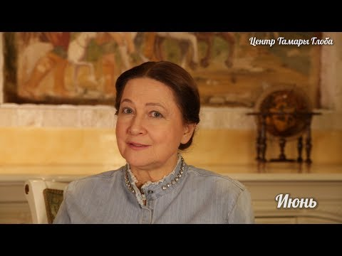Тамара Глоба - Как любили и Как предавали - Астрология