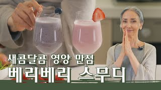 [문숙] 아침에 영양만점 베리베리 스무디 | Straw…