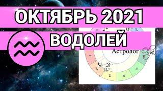 ♒️ ВОДОЛЕЙ - ОКТЯБРЬ 2021  ✅ ЗНАНИЯ и ОПЫТ. ГОРОСКОП. Астролог Olga
