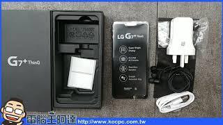 LG G7+ ThinQ 開箱 、評測、評價 更強的超廣角AI相機,螢幕效能音效全面升級!