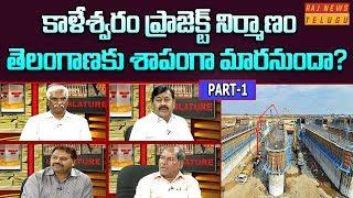 Prajaswamyam Debate on Facts About Kaleshwaram Project Redesign? || Part-1 || Raj News