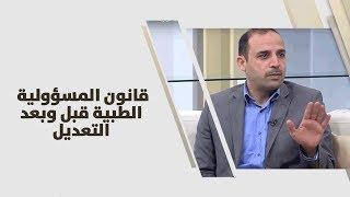 د. بلال عزام - قانون المسؤولية الطبية قبل وبعد التعديل