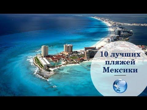 cd0538744d7d9 10 лучших пляжей Мексики | Мексика, пляжи | Путешествуем! - YouTube